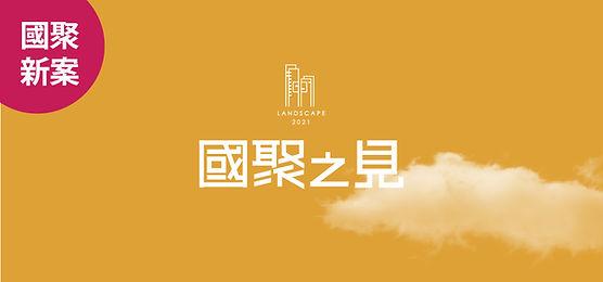國聚官網-03.jpg