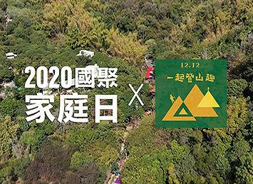 國聚家庭日︱一起大坑登山趣(2020年).jpg