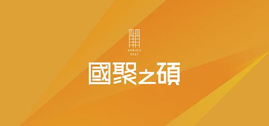 國聚官網-01.jpg