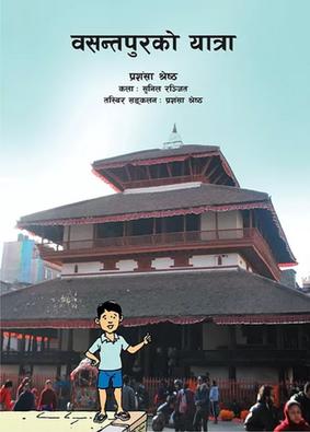 Basantapur ko Yatra