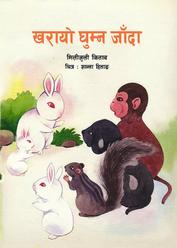 Kharayo Gumna Janda