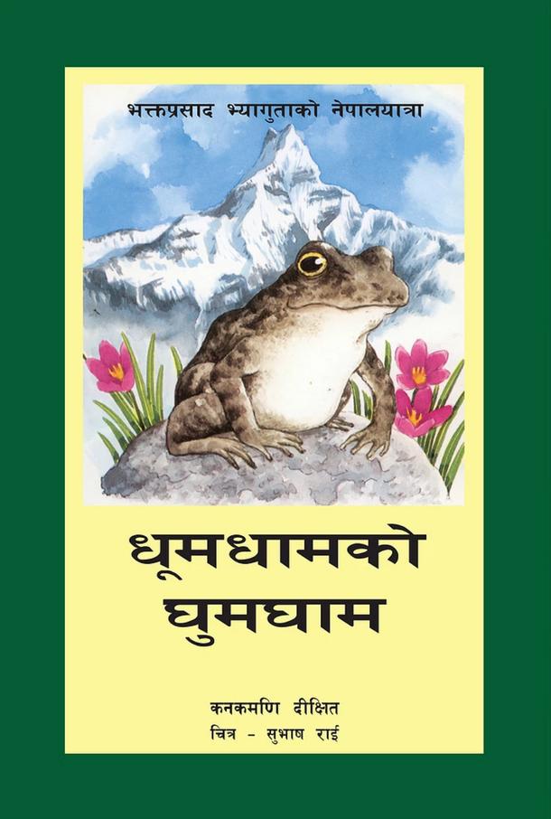 Dhumdham ko Ghumgham