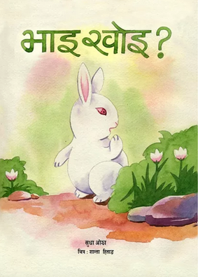 Author: Illustrator:  Price:  A sister looks for her little brother who gets lost while they are playing. An endearing story of love and companionship between siblings. The story also shows readers how important it is to help and support your friends.