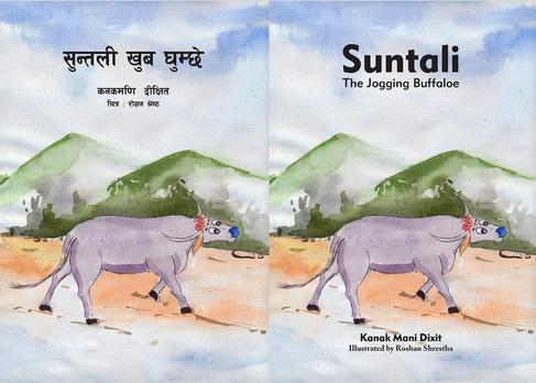 Suntali khoobgumche / Suntali: The Jogging Buffalo