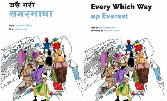Jasai Gari Sagarmatha / Every Which Way Up Everest