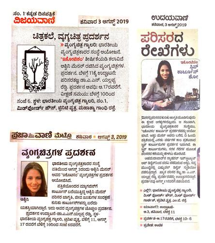 Vijayavani, Prajavani and Udayavani (Kanada Newspapers, Stories)   3 August 2019