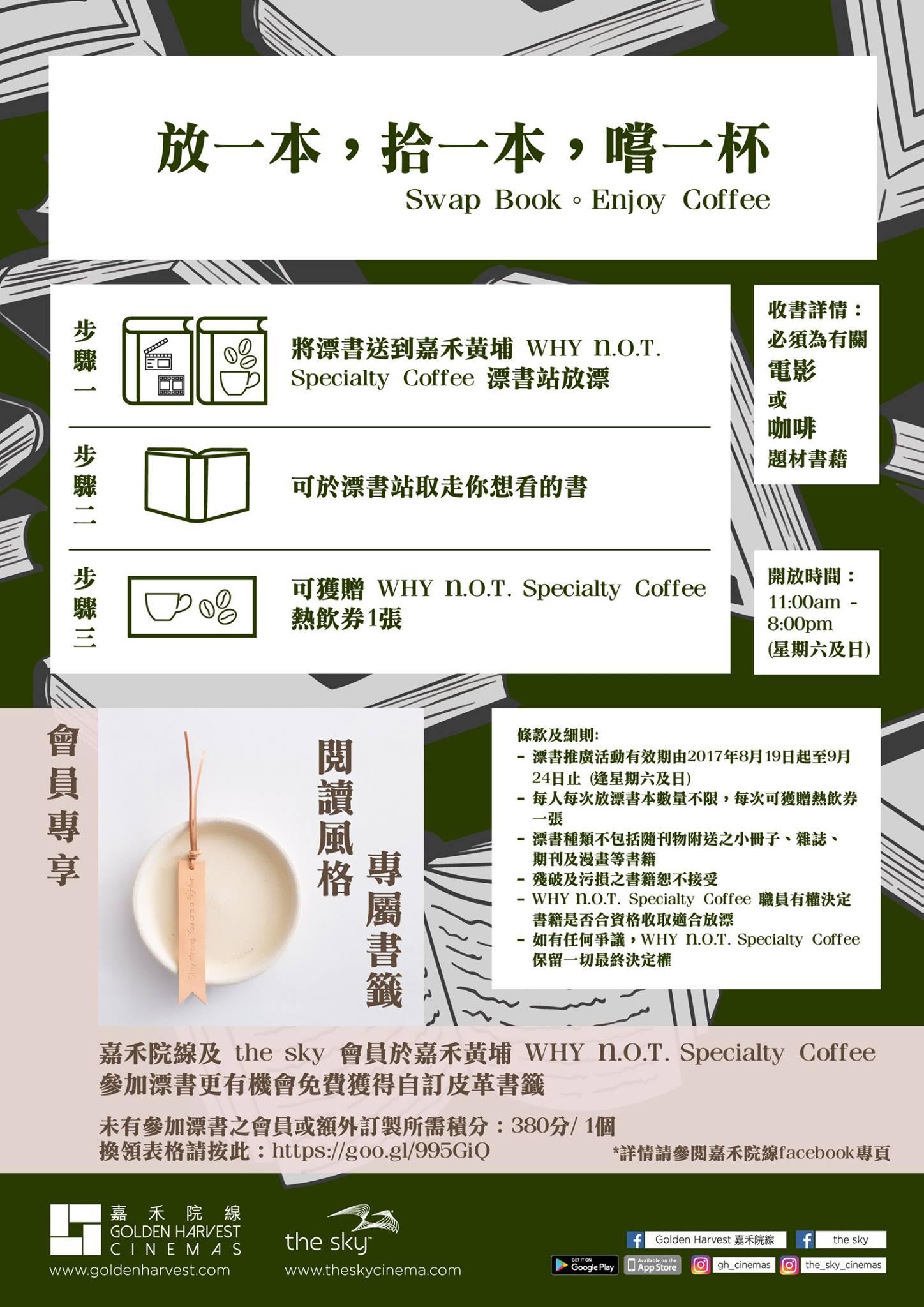 Swap Book . Enjoy Coffee