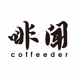 coffeeder,coffee news,