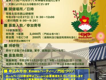 2020/11/21 【限定10家族】親子で門松づくりの受付を開始しました!【抽選制】