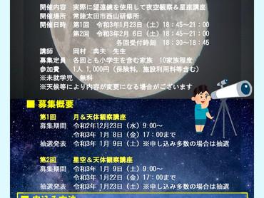 2021/1/9 「親子天体観察Ⅰ」抽選結果通知🌝&「親子天体観察Ⅱ」申込受付開始のお知らせ🔭