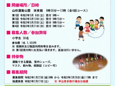 2021/1/22 「スポーツチャレンジ大会」開催のお知らせ🏆🥇
