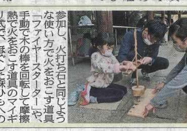 2021/3/18「Let's!火おこしチャレンジ」茨城新聞に掲載されました📰