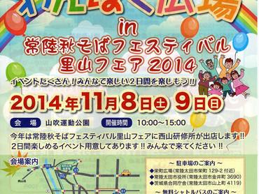 2014/11/01 西山秋まつりを11月8・9日に開催します
