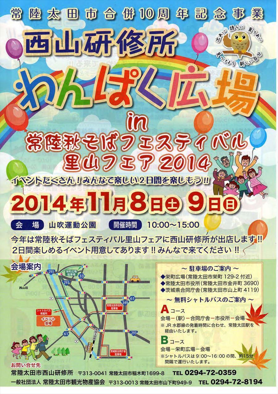 西山秋まつり2014-1.jpg