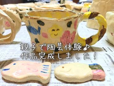 2021/7/21 「親子で陶芸体験2」(5/9開催分)の作品が届きました!☕