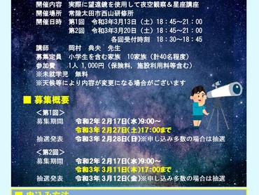 2021/2/14 親子天体観察Ⅰ&Ⅱ開催のお知らせ