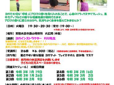 2020/11/20 【受付開始】「西山アロマヨガ教室」開催のお知らせ🌹【全6回】