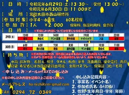 2019/06/16 challengeキャンプ募集のお知らせ
