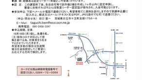2021/10/15 竹とんぼリーダー育成実技講座のご案内!!