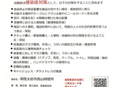 2021/2/5 【重要】2月営業再開のお知らせ