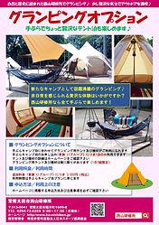 手ぶらキャンプ泊 新チラシ2.JPG