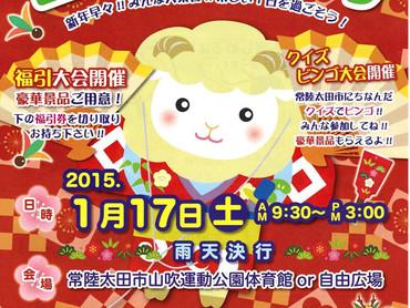 2014/12/01 西山冬まつりを1月17日に開催します