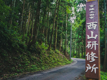 2020/7/5 👴西山研修所の歴史🧓