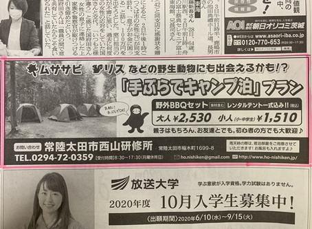 2020/6/30 「朝日新聞」に広告掲載されました✨