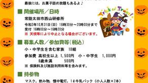 2021/10/11 シークレットイベント「親子でハロウィン」開催決定!!