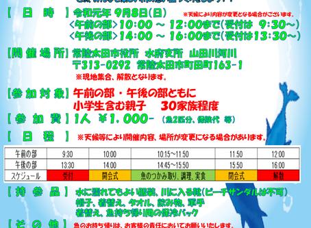 2019/08/18 令和元年度レッツいっぱい川遊び募集開始のお知らせ