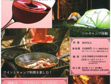 2021/7/16 【 茨城県立中央青年の家 】ワイン検定講座のお知らせ【 テント泊あり 】