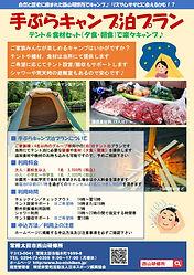 手ぶらキャンプ泊 新チラシ1.JPG