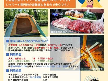 2021/7/17【 大人気 】「手ぶらキャンプ泊・グランピング泊」お申込み時のお願い【7/21更新】