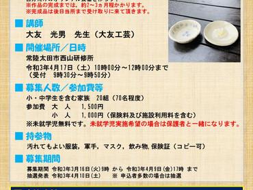 2021/3/16「親子で陶芸体験」開催のお知らせ