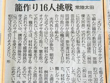 2021/2/24「えびらづくり教室」茨城新聞に掲載されました📰