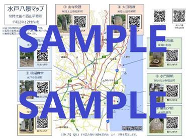 2020/12/26【漫遊のお供】水戸八景ガイドマップを配布します【来所者限定】