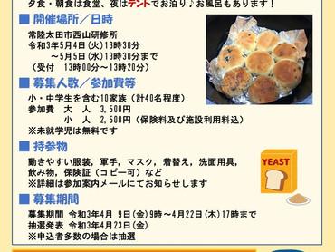 2021/4/9 【手作りパン】「親子キャンプⅢ」募集を開始しました!【限定10家族】