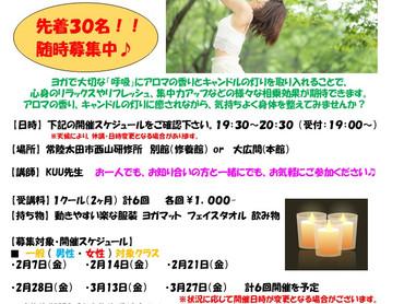 2020/2/5 「西山アロマ・キャンドルヨガ教室」に関する追記・追加募集