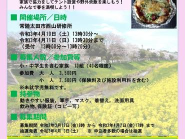 2021/3/12 「親子キャンプⅠ」イベント開催のお知らせ 🛤🏞
