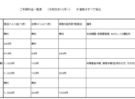 2019/09/18 消費税増税に伴うご利用料金変更についてのお知らせ