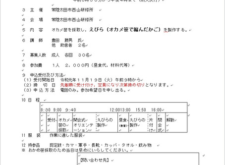 2019/11/17 令和元年度えびらづくり募集開始のお知らせ