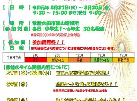2019/08/11 「見守り塾」募集開始のお知らせ