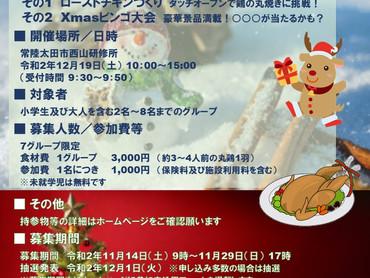 2020/11/14 【限定7組】西山Xmasパーティーの受付を開始しました!【抽選制】