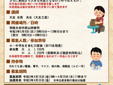 2021/4/16 【マグカップ】「親子で陶芸体験2」募集を開始しました【限定20家族】
