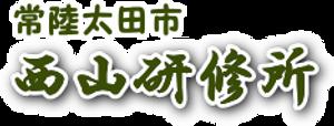 常陸太田市西山研修所
