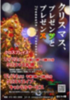 CP Christmas Poster 2019.jpg