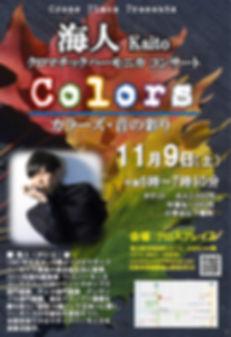 Kaito Live Poster 2.jpg
