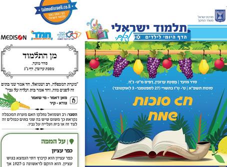 Talmud Israeli - מפגש 363