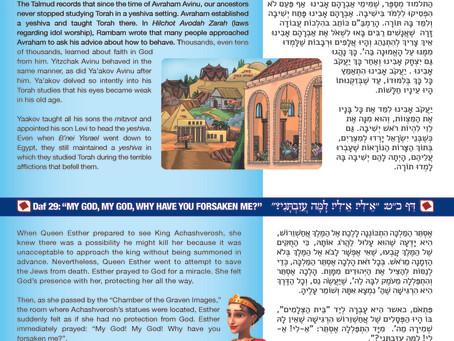 Talmud Israeli, Hebrew-English 395