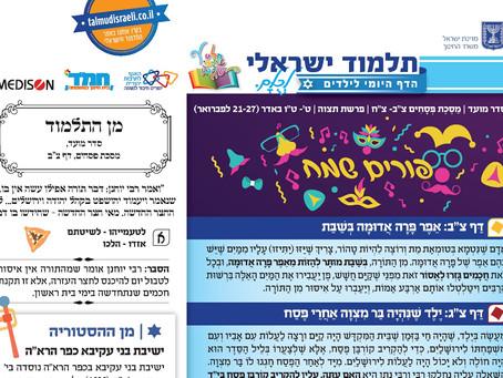 Talmud Israeli - מפגש 384